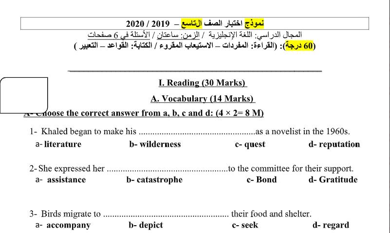 نموذج اختبار انجليزي الصف التاسع الفصل الاول خالد الظفيري