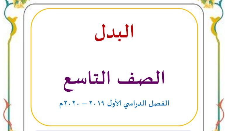البدل لغة عربية الصف التاسع الفصل الاول الأستاذ وجيه الهمامي