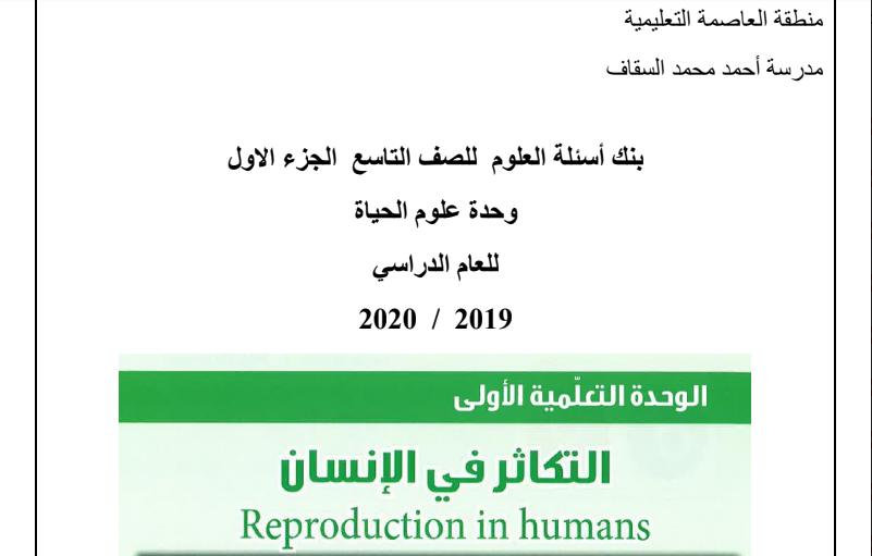بنك اسئلة علوم غير محلول الصف التاسع الفصل الاول مدرسة احمد السقاف