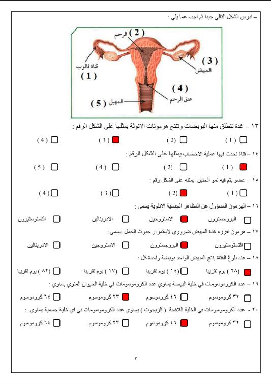 بنك اسئلة علوم محلول الصف التاسع الفصل الاول مدرسة احمد السقاف
