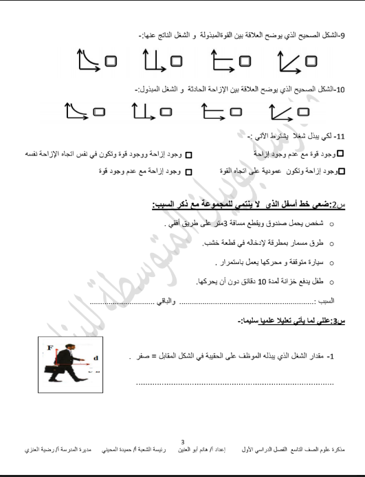 بنك اسئلة علوم وحدة المادة والطاقة الصف التاسع المعلمة هانم ابو العنين