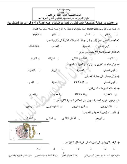 بنك اسئلة علوم وحدة علوم الحياة الصف التاسع المعلمة هانم ابو العنين