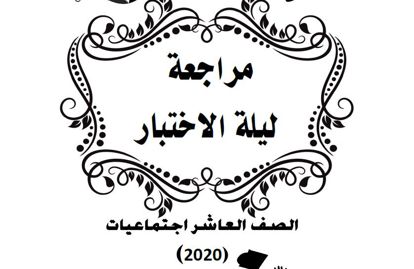 مراجعة ليلة الاختبار اجتماعيات الصف العاشر الفصل الأول مذكرات الصفوة