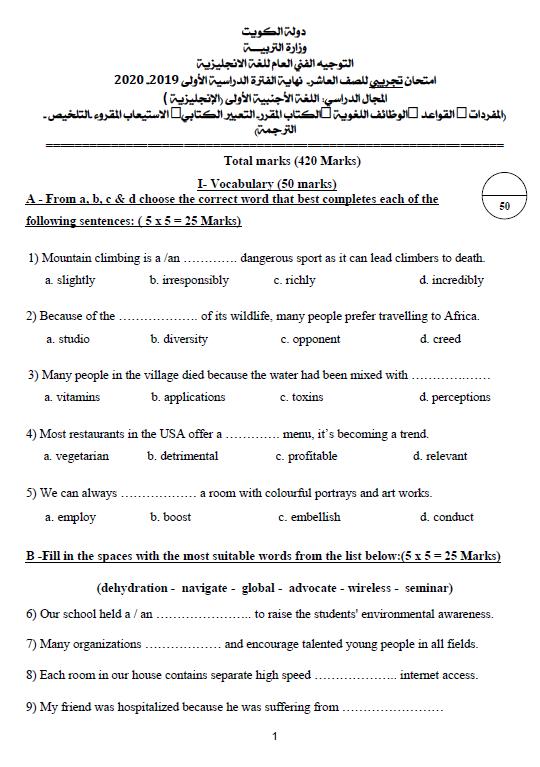 امتحان تجريبي انجليزي الصف العاشر الفصل الأول التوجيه الفني