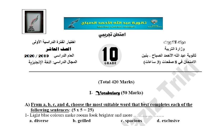 امتحان تجريبي انجليزي الصف العاشر الفصل الأول ثانوية عبد الله الأحمد الصباح