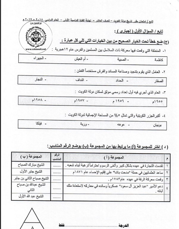 امتحان تاريخ الكويت الصف العاشر الفصل الأول مع الحل 2018-2019