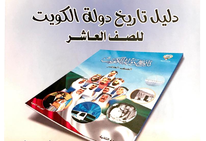 دليل تاريخ الكويت الصف العاشر الفصل الأول والثاني المعلمة مها العازمي
