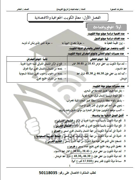 مذكرة الصفوة تاريخ الكويت الصف العاشر الفصل الأول