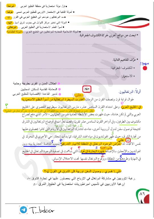 مذكرة تاريخ الكويت الصف العاشر الوحدة الثالثة الفصل الأول بدور العنزي
