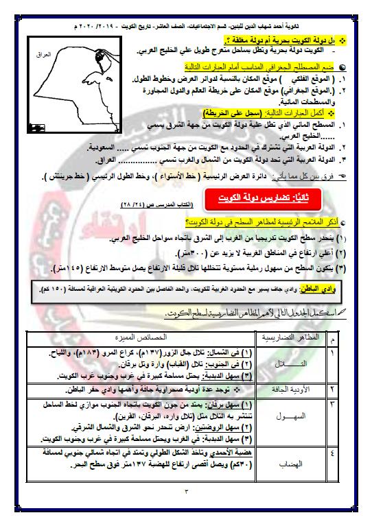 مراجعة تاريخ الكويت الصف العاشر الفصل الأول ثانوية أحمد شهاب الدين