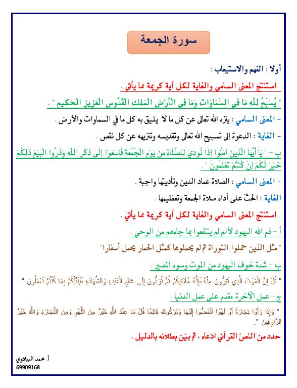 مذكرة الاختبار القصير لغة عربية الصف العاشر الفصل الأول محمد الببلاوي