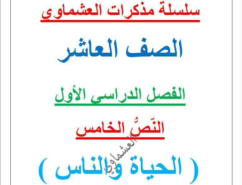 مذكرة العشماوي لغة عربية درس الحياة والناس الصف العاشر الفصل الاول