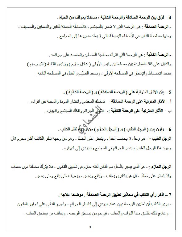 مذكرة العشماوي لغة عربية درس الرحمة الكاذبة الصف العاشر الفصل الاول