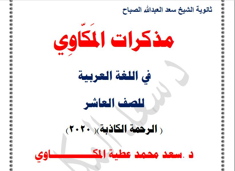 مذكرة المكاوي لغة عربية درس الرحمة الكاذبة الصف العاشر الفصل الاول