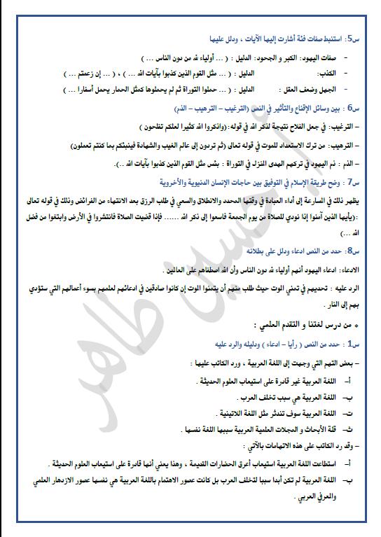 ملخص الدروس والموضوعات لغة عربية الصف العاشر الفصل الأول حسين طاهر