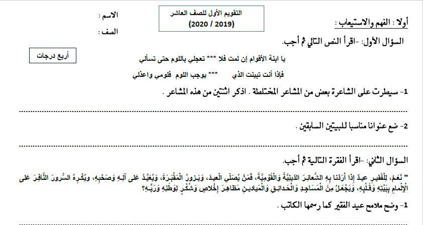 ورقة تقويمية 1 لغة عربية الصف العاشر الفصل الأول إعداد محمد الببلاوي