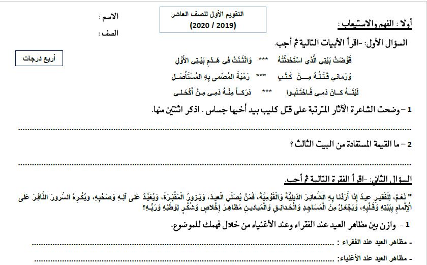 ورقة تقويمية 2 لغة عربية الصف العاشر الفصل الأول إعداد محمد الببلاوي