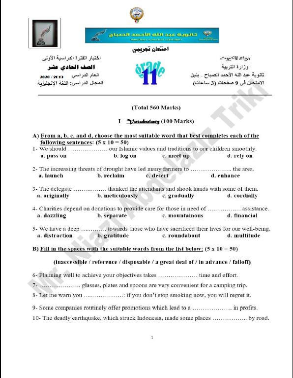 امتحان تجريبي انجليزي الصف الحادي عشر الفصل الأول ثانوية عبد الله الأحمد الصباح