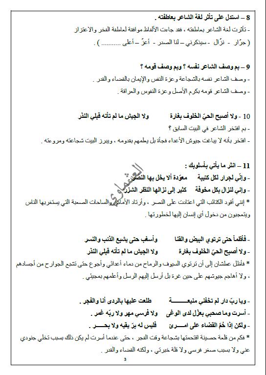 مذكرات العشماوي في الأسر لغة عربية الصف الحادي عشر الفصل الاول