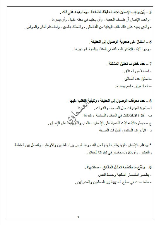 مذكرات العشماوي كيف نزيل أسباب القلق لغة عربية الصف الحادي عشر الفصل الاول