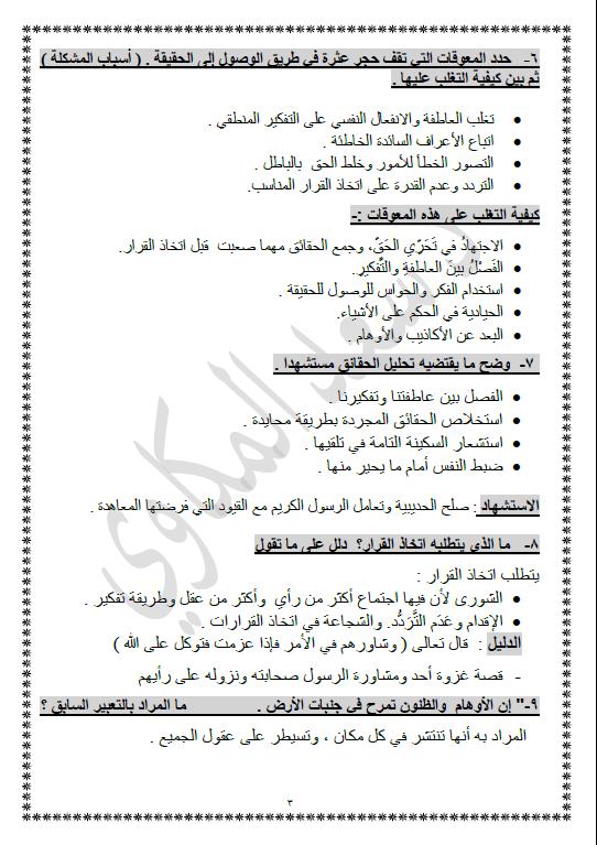 مذكرات المكاوي لغة عربية كيف نزيل أسباب القلق الصف الحادي عشر الفصل الأول