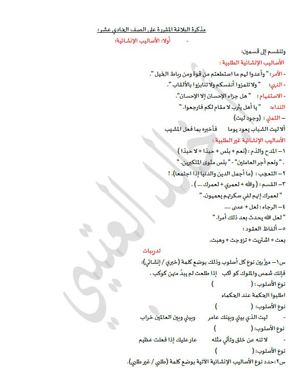 مذكرة البلاغة لغة عربية الصف الحادي عشر الفصل الأول إعداد خالد العتيبي