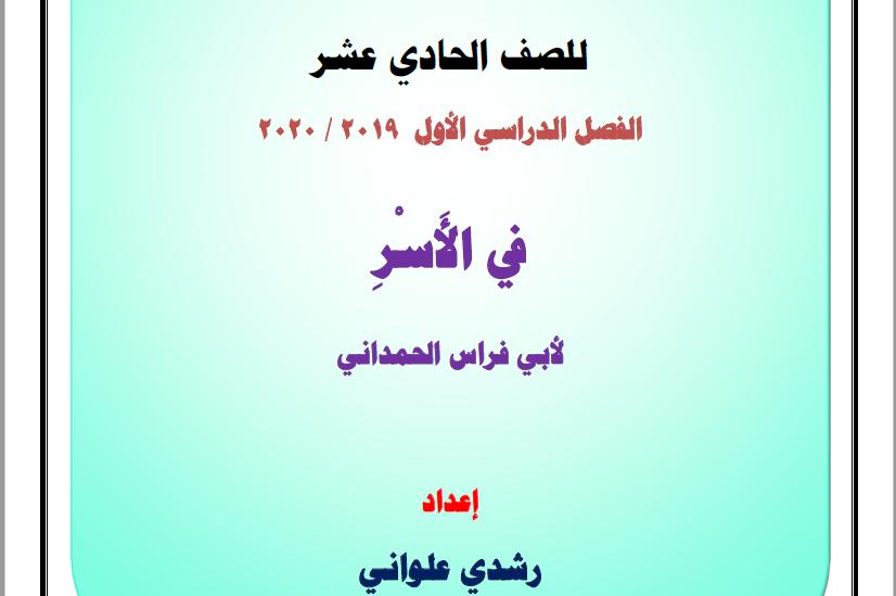 مذكرة لغة عربية درس في الأسر الصف الحادي عشر الفصل الأول رشدي علواني