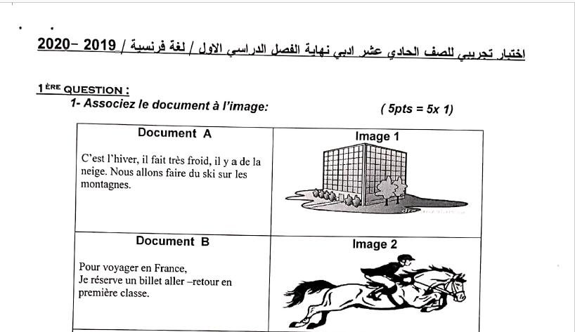 اختبار تجريبي لغة فرنسية الصف الحادي عشر الفصل الأول