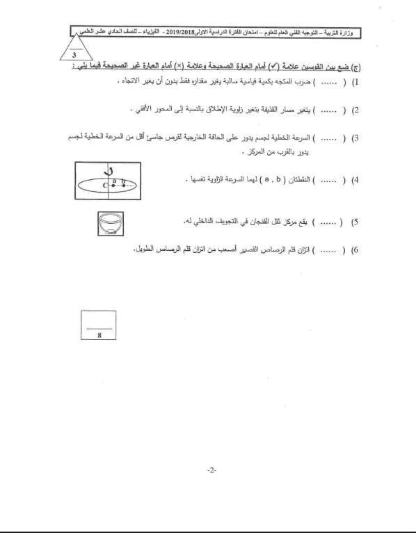 اختبارات فيزياء الفترة 1 الصف الحادي عشر الفصل الأول