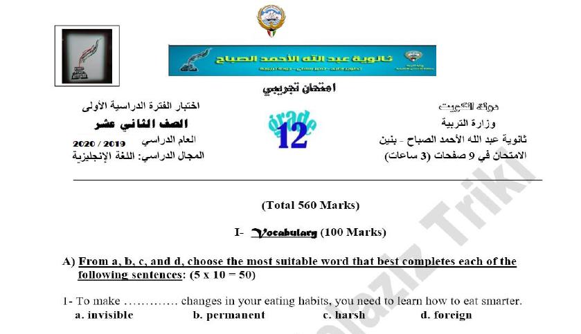 امتحان تجريبي انجليزي الصف الثاني عشر الفصل الأول ثانوية عبد الله الأحمد الصباح