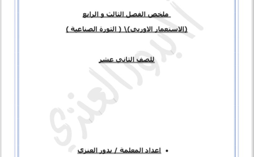 ملخص تاريخ الوحدة الثالثة والرابعة الصف الثاني عشر إعداد بدور العنزي