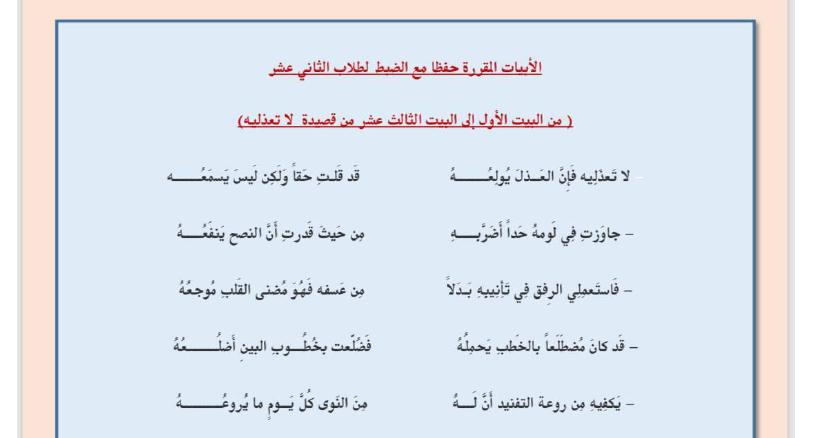 الأبيات المقررة حفظاً لغة عربية الصف الثاني عشر الفصل الأول إعداد أحمد عشماوي
