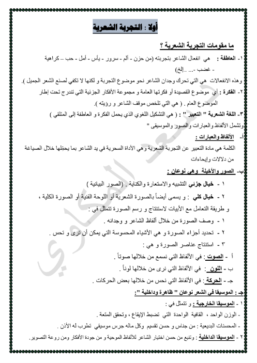 مذكرات المكاوي البلاغة لغة عربية الصف الثاني عشر الفصل الاول 2020
