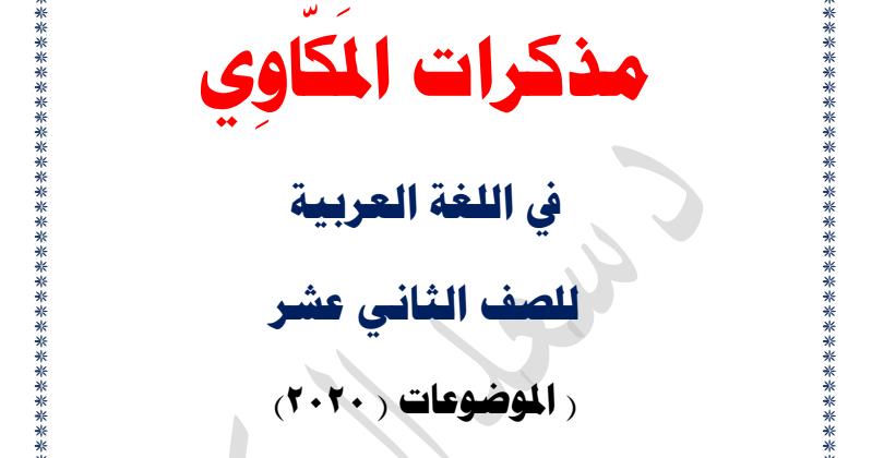 مذكرات المكاوي لغة عربية الصف الثاني عشر الفصل الاول 2020