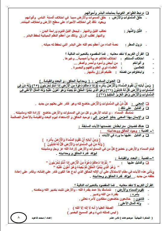 موضوعات لغة عربية الصف الثاني عشر الفصل الأول إعداد محمد قاعود