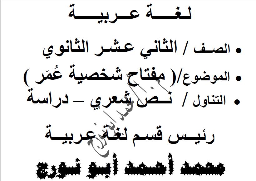 ورقة عمل لغة عربية مفتاح شخصية عمر الصف الثاني عشر الفصل الأول محمد أبو نورج
