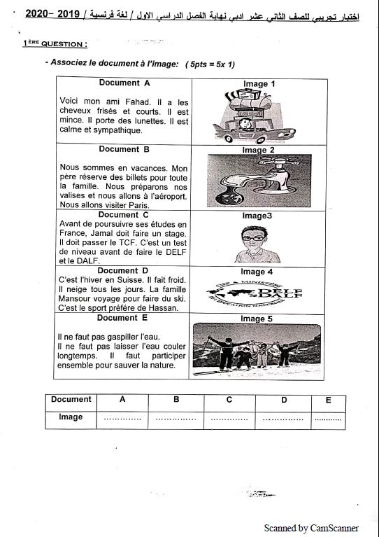اختبار تجريبي لغة فرنسية الصف الثاني عشر الفصل الأول