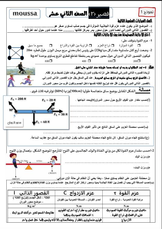 اختبار قصير فيزياء الصف الثاني عشر الفصل الاول
