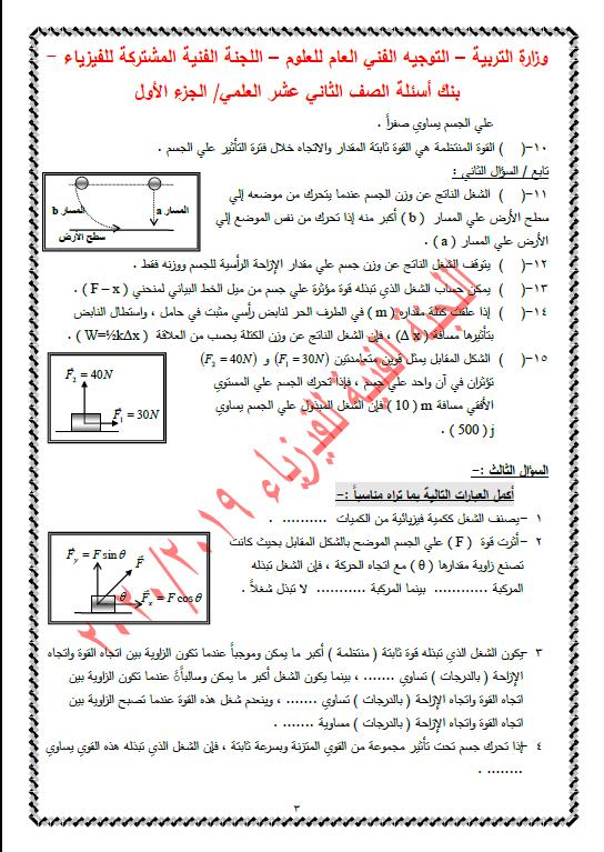 بنك أسئلة فيزياء الصف الثاني عشر الفصل الاول التوجيه الفني