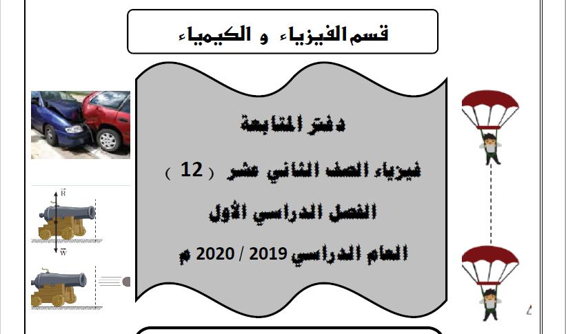 دفتر المتابعة فيزياء للصف الثاني عشر اعداد يوسف بدر عزمي 2020