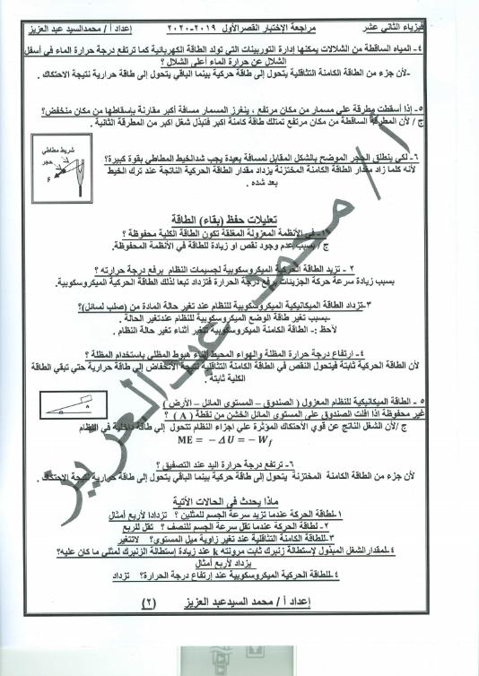 مراجعة اختبار قصير فيزياء الصف الثاني عشر الفصل الاول اعداد محمد عبدالعزيز