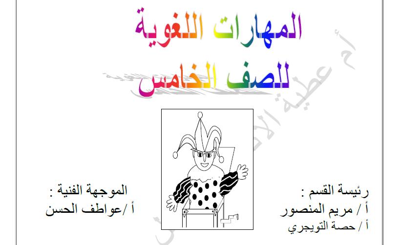 مذكرة المهارات اللغوية لغة عربية الصف الخامس الفصل الأول إعداد أمل طلال