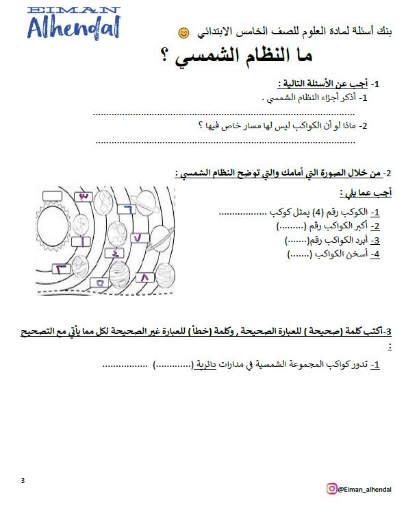 بنك أسئلة علوم الصف الخامس