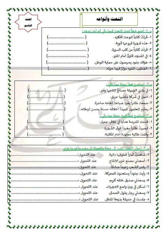 النعت وأنواعه لغة عربية الصف التاسع الفصل الأول إيمان علي