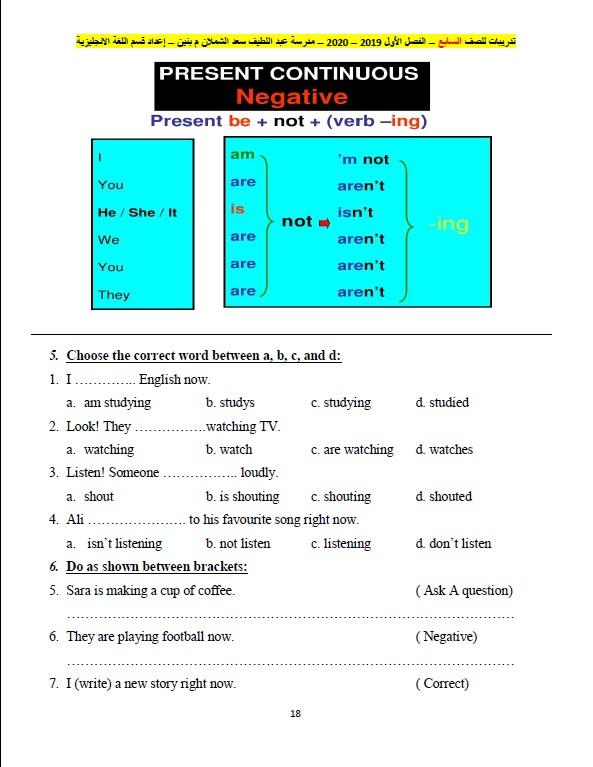 تدريبات كتابية انجليزي الصف السابع الفصل الأول مدرسة عبد اللطيف الشملان
