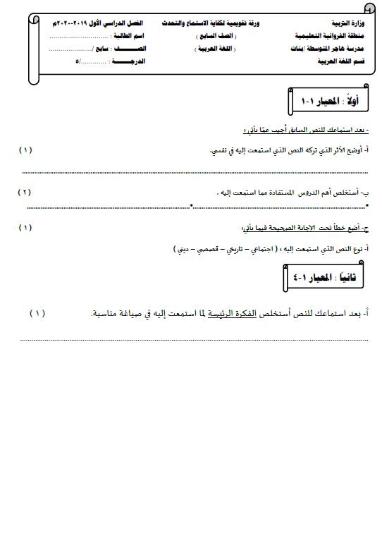 ورقة كفاية الاستماع والتحدث لغة عربية الصف السابع الفصل الأول مدرسة هاجر