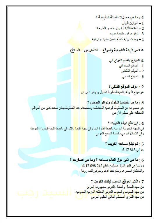 بنك أسئلة اجتماعيات محلول الصف التاسع الفصل الأول مدرسة طارق السيد رجب