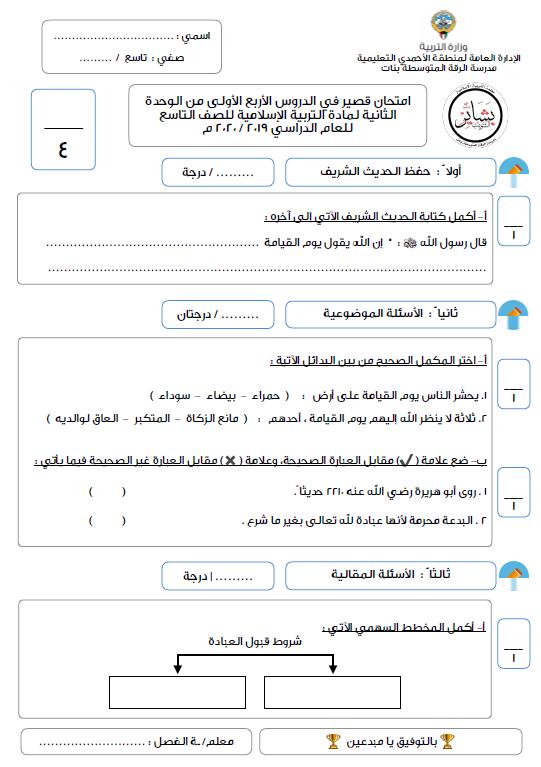 امتحان قصير إسلامية الوحدة الثانية الصف التاسع