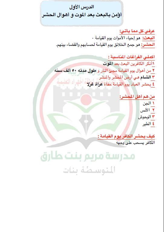 بنك أسئلة اسلامية الصف التاسع الوحدة الثانية الفصل الأول مدرسة مريم بنت طارق