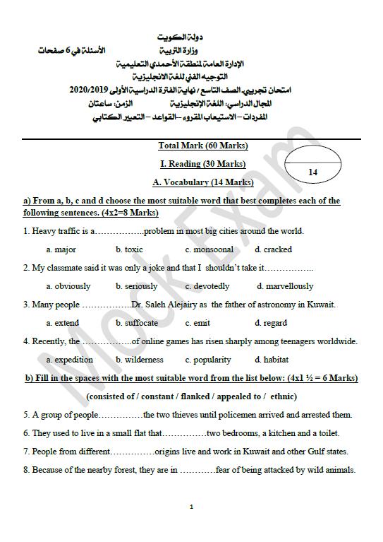 امتحان تجريبي انجليزي الصف التاسع الفصل الأول التوجيه الفني